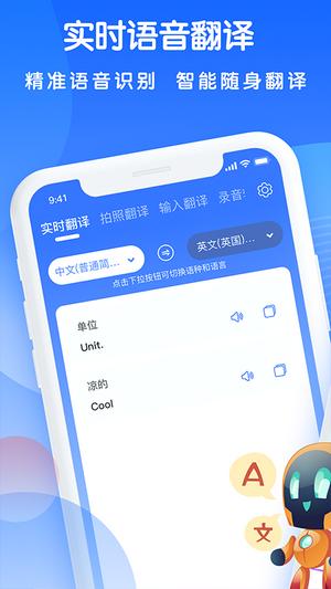 万能翻译王(2)