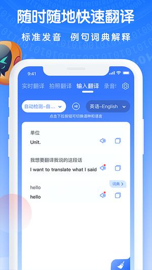 万能翻译王(1)
