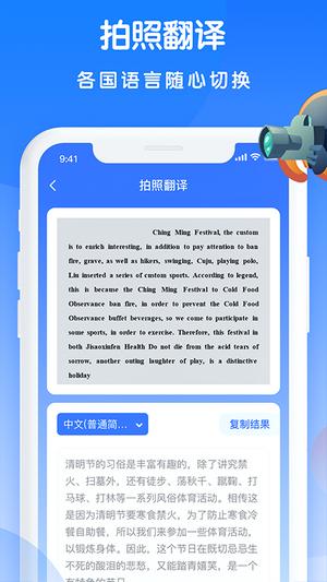 万能翻译王(3)