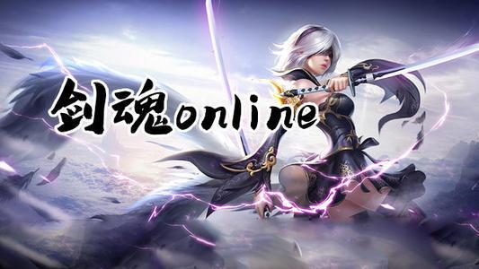 剑魂online游戏