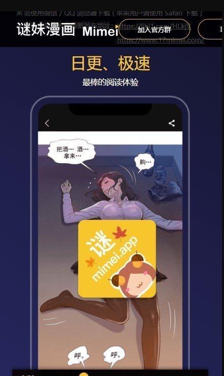 谜漫画最新版(地址)(3) onerror=