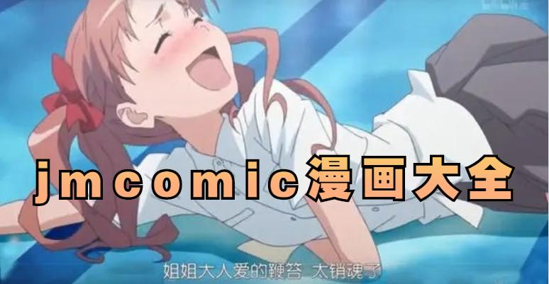 jmcomic漫画大全