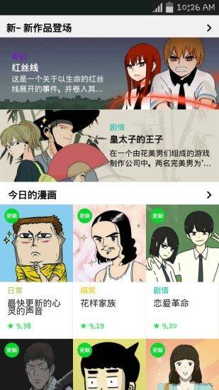 naver webtoon中文版(1) onerror=