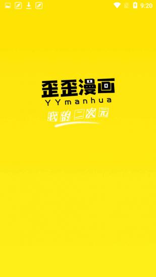 歪歪漫画官方版(广东)(2) onerror=