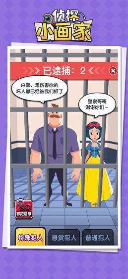 侦探小画家最新版(2) onerror=