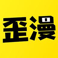 歪歪漫画官方版(广东)