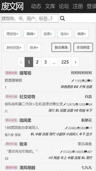 废文网(自由小说阅读)(2) onerror=