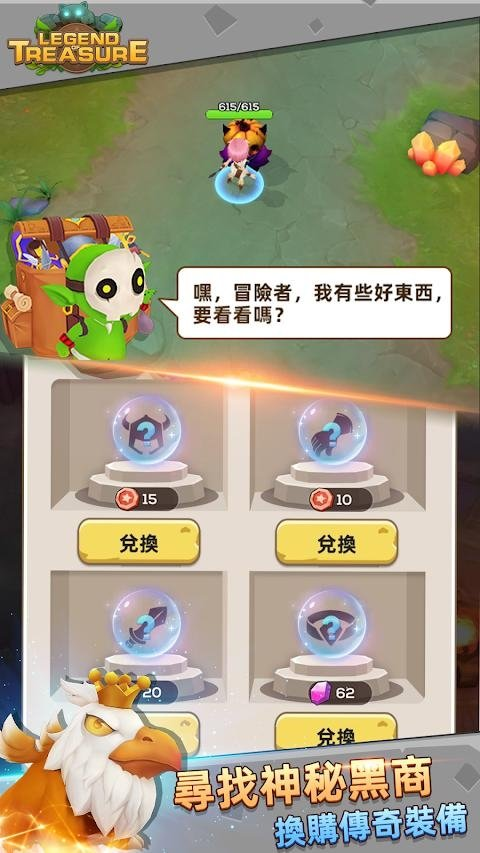 宝藏传说秘境(3) onerror=