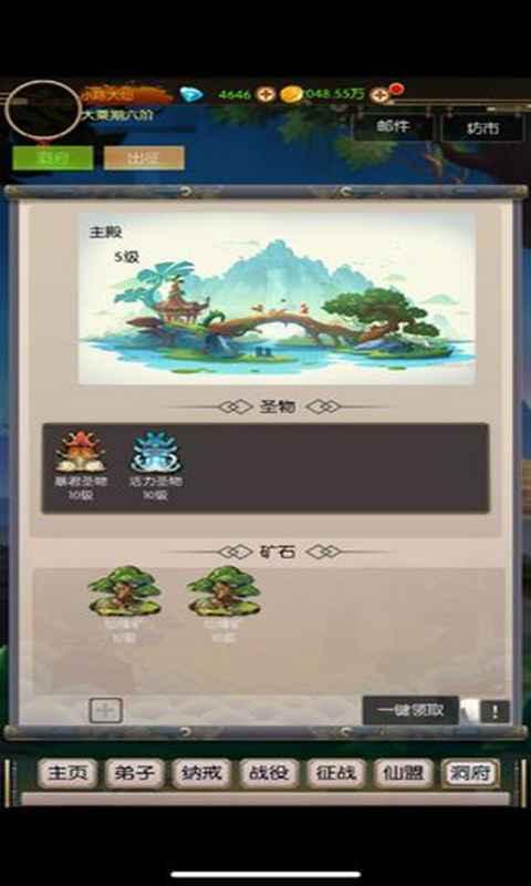 无尽修真之太古神王(3) onerror=