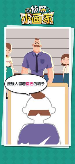 侦探小画家手机版(3) onerror=