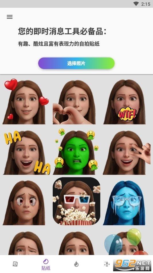 迪士尼漫画脸(3) onerror=