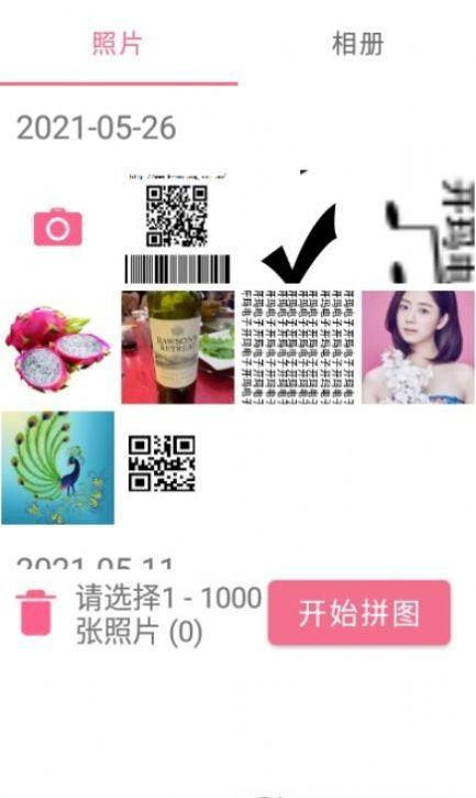 AiImg拼图安卓版(3) onerror=