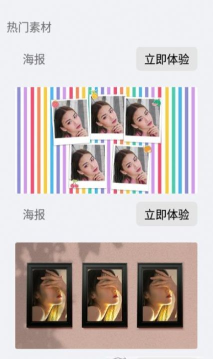 AiImg拼图安卓版(2) onerror=