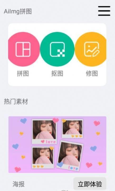 AiImg拼图安卓版(1) onerror=
