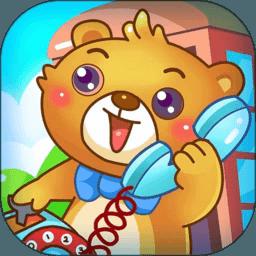 儿童游戏打电话手机版
