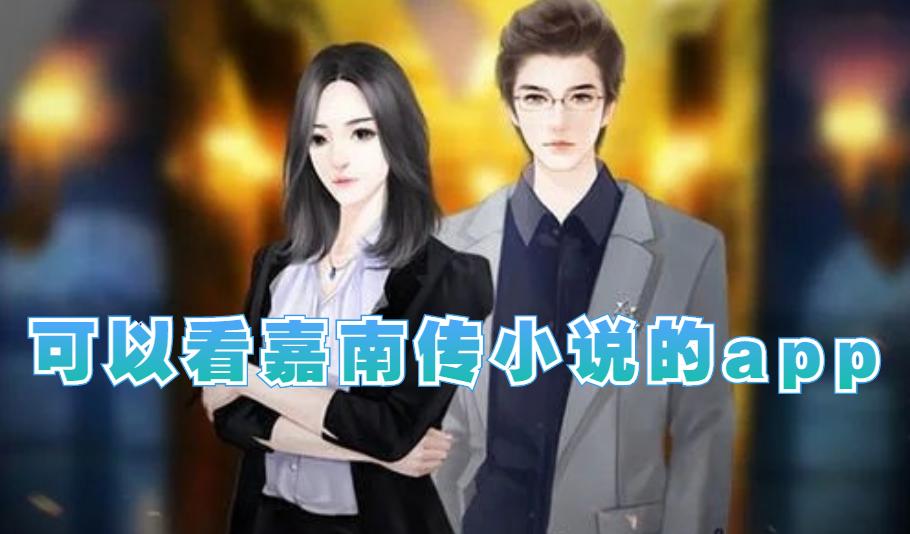 可以看嘉南传小说的app