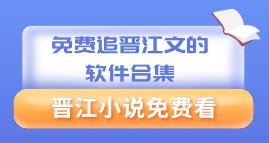 免费追晋江文的软件合集