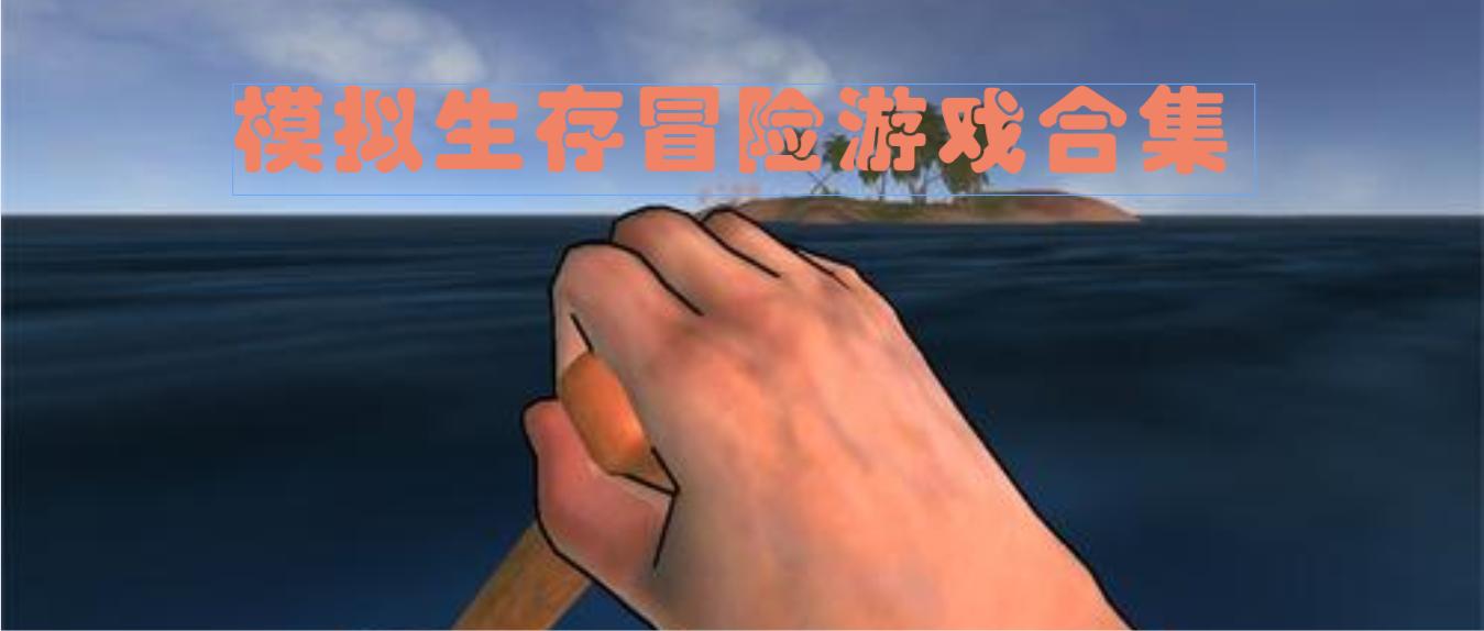 模拟生存冒险游戏合集