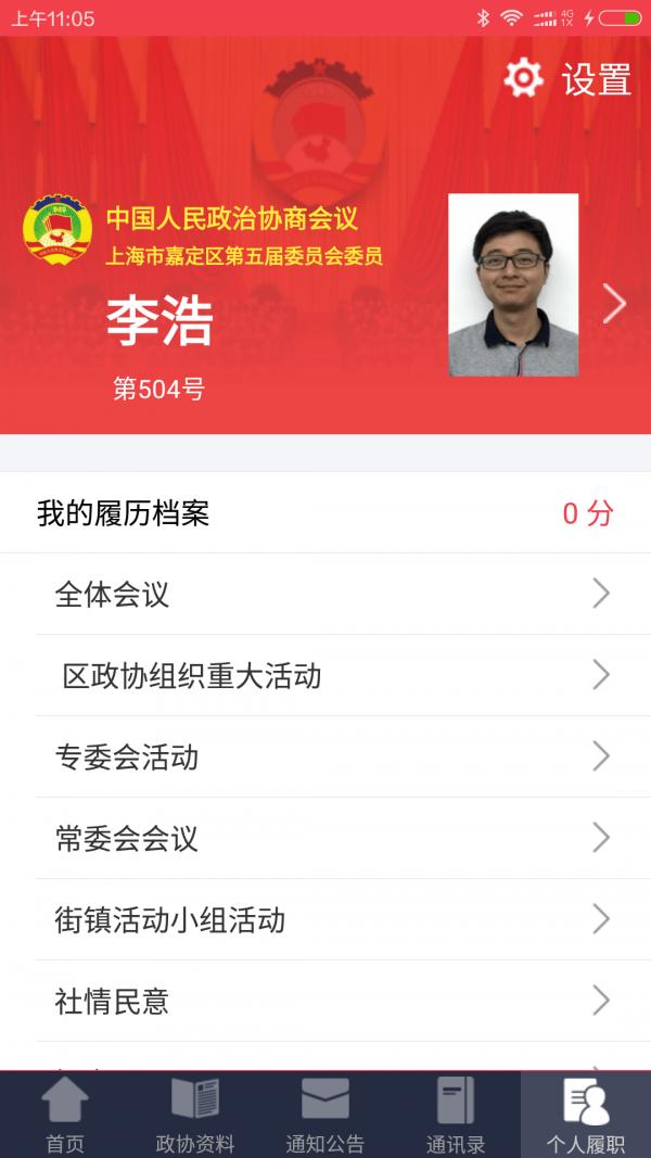 嘉定政协(3)