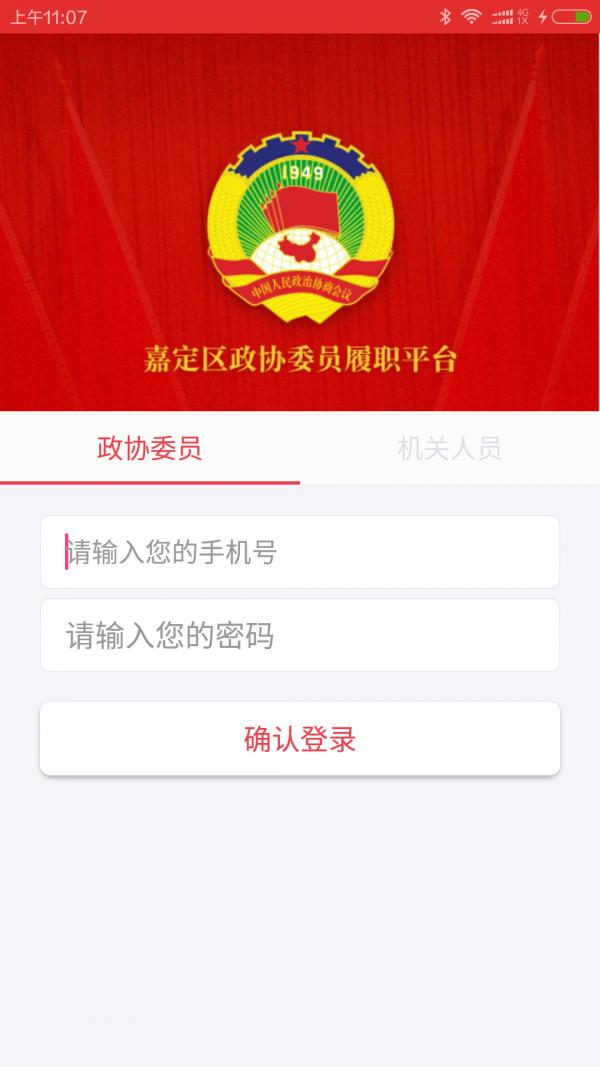 嘉定政协(1)
