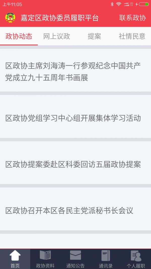 嘉定政协(4)