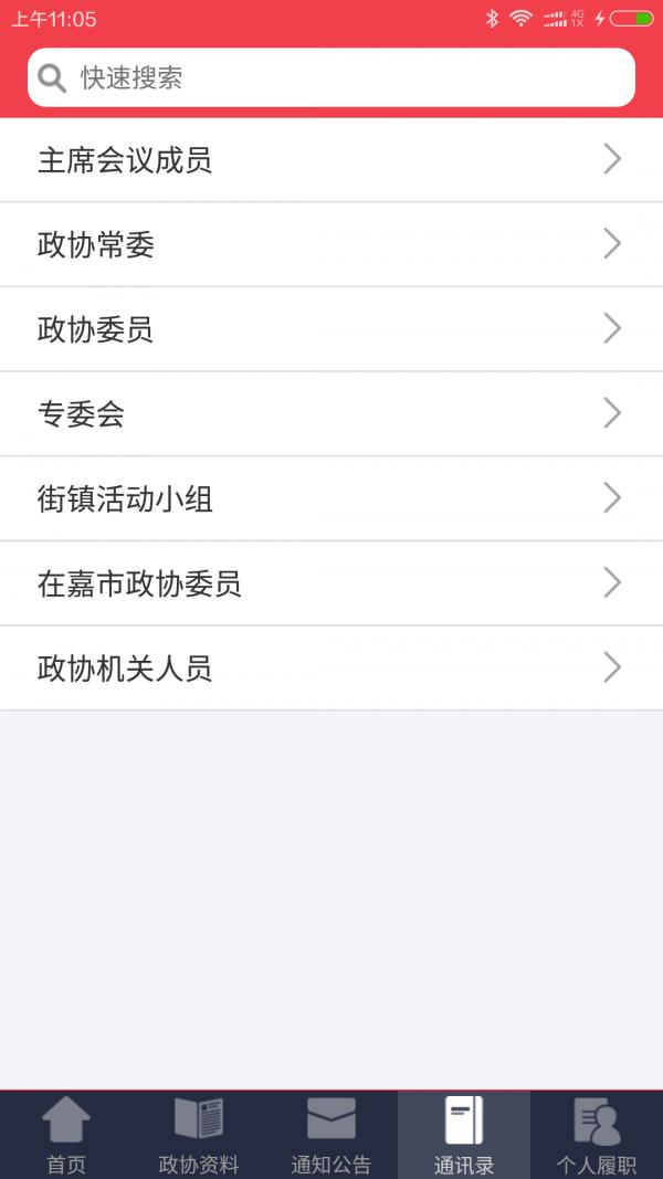 嘉定政协(2)
