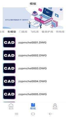 CAD看图制图(3)