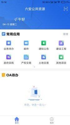 六安公共资源(3)