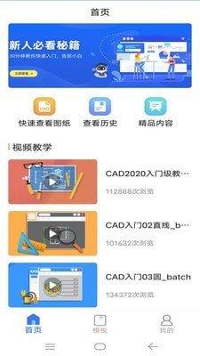 CAD看图制图(1)
