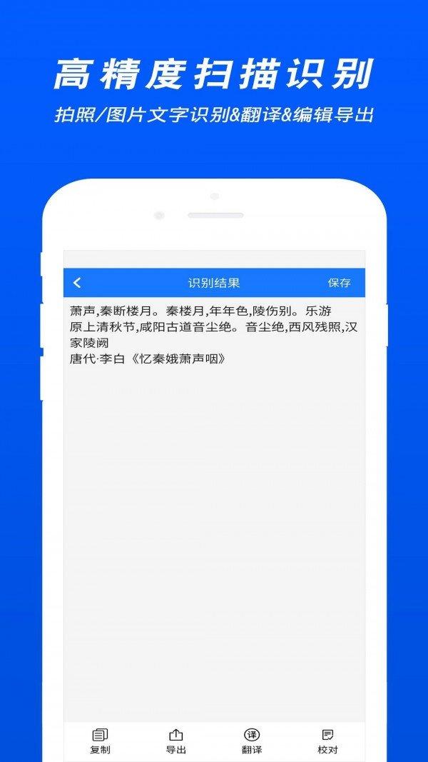 拍照文字识别翻译(2)
