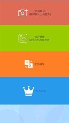 拍照片翻译(1)