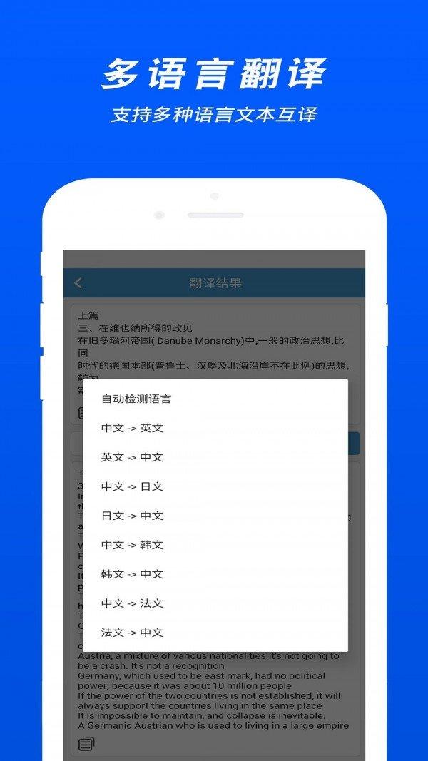 拍照文字识别翻译(3)