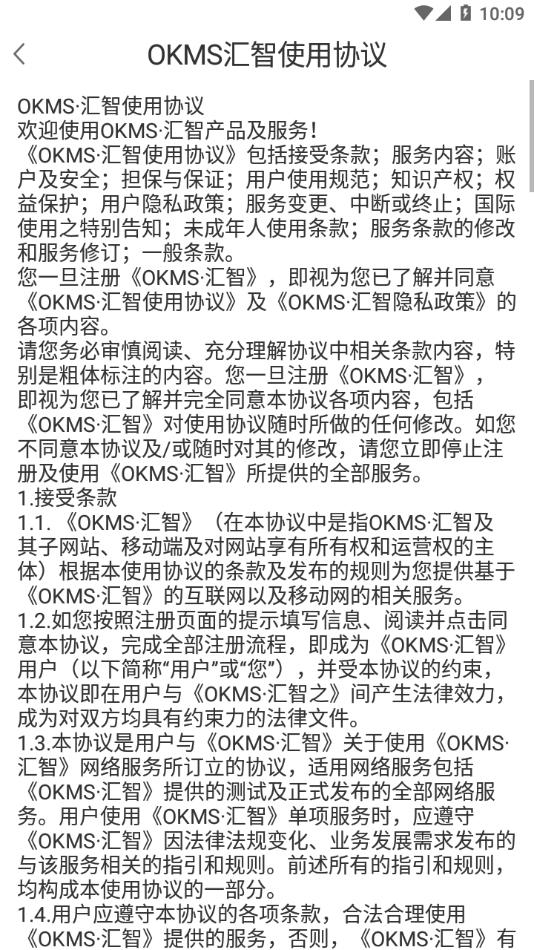 OKMS汇智(4)