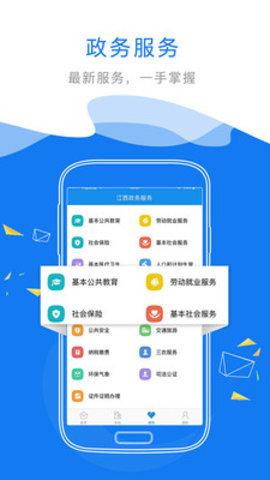 江西政务服务网(2)