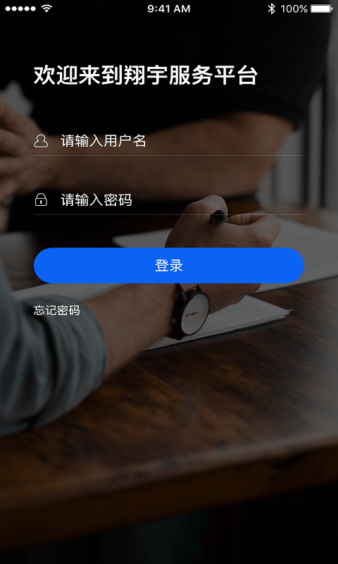 翔宇服务平台(2)