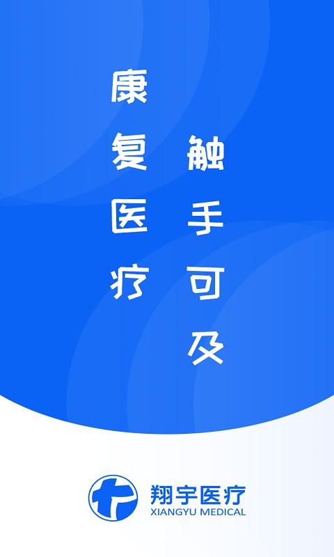 翔宇服务平台(1)
