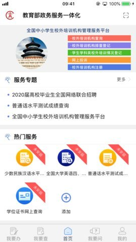 教育部政务服务(4)