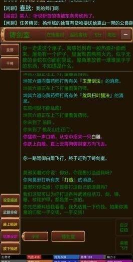 御剑修仙放置版(2) onerror=
