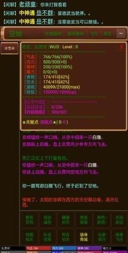 御剑修仙放置版(1) onerror=