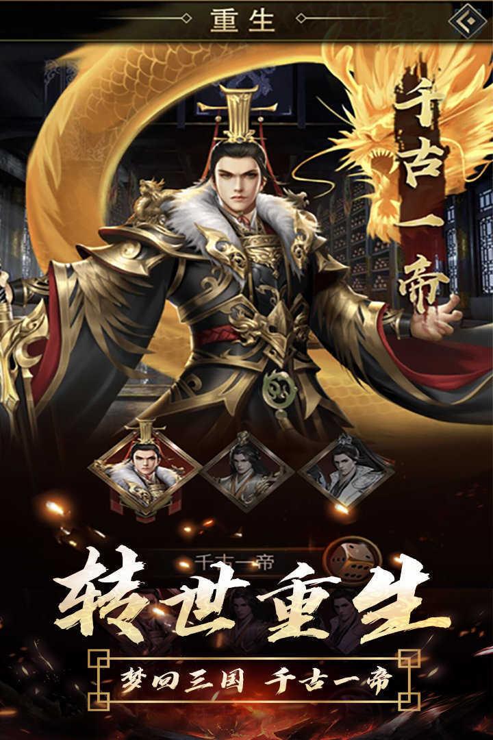 荣耀新三国破解版(2)