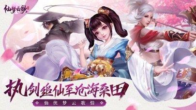 仙梦云歌官方版(1)