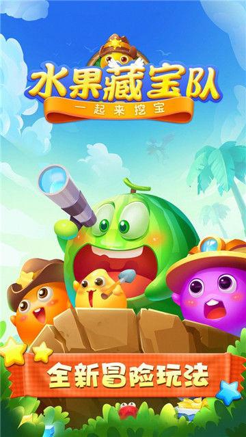 水果藏宝队(1)