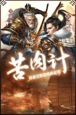 英雄三国志(2)