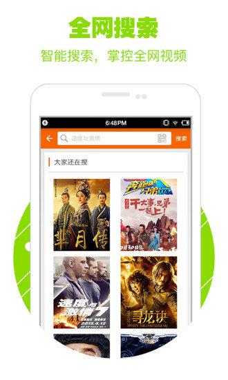 风行视频播放器app(1)