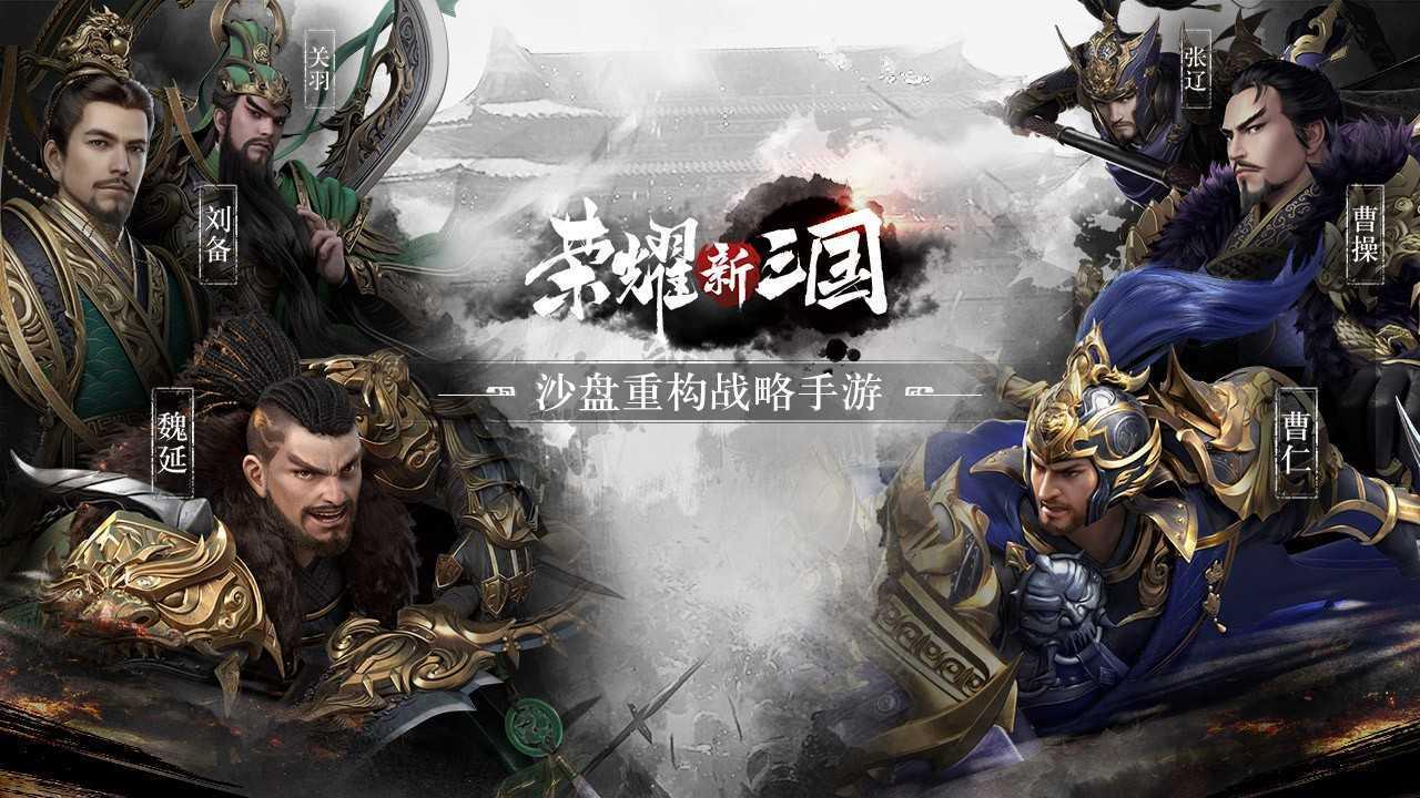荣耀新三国安卓版(2)