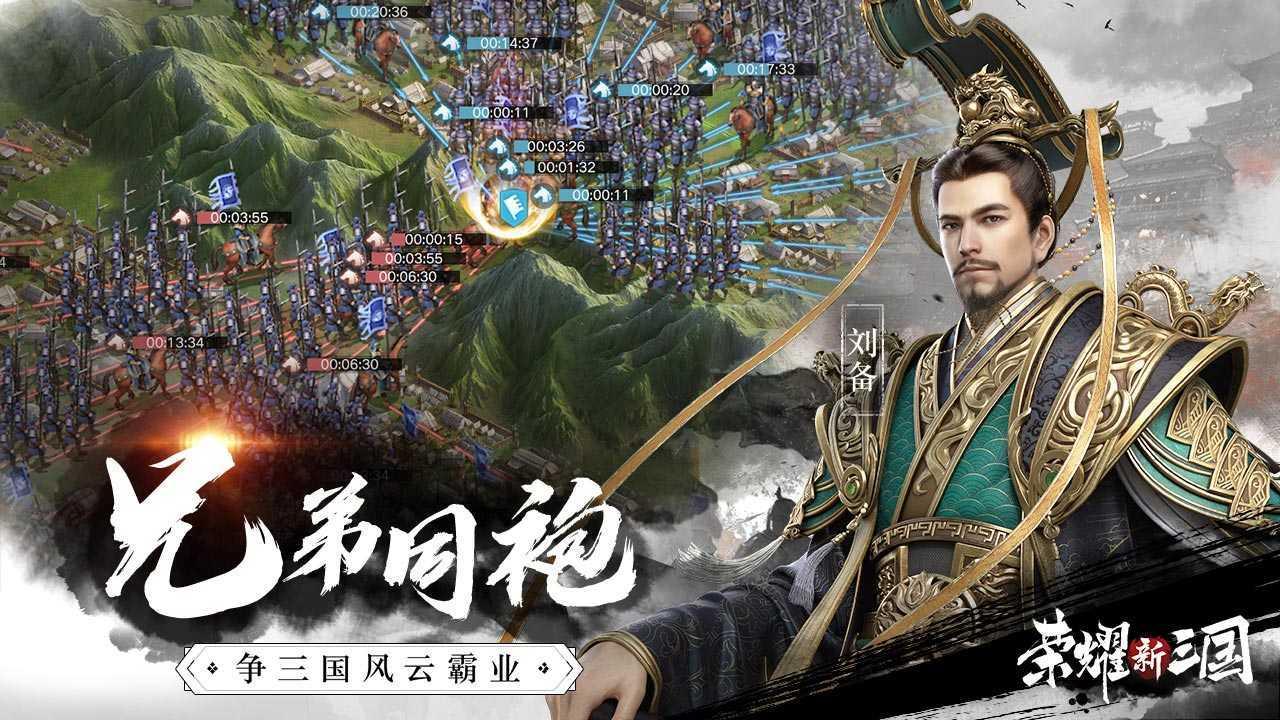 荣耀新三国安卓版(3)