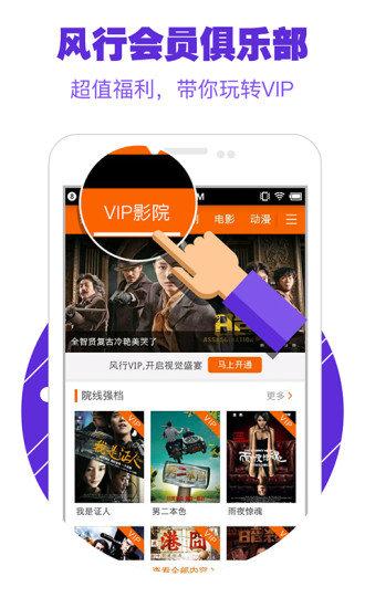 风行视频播放器app(4)