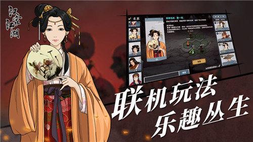 汉家江湖单机版(5)