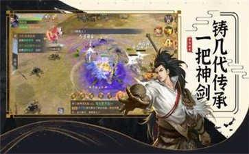 剑来传说录红包版手游(3)
