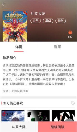 漫友八八破解版(1)